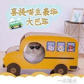 貓抓板貓玩具貓咪用品大型貓窩汽車貓抓板磨爪器耐磨不掉屑護沙發  一米陽光