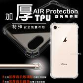 【四角邊特殊加厚防摔殼】蘋果 iPhone11 Pro Max iPhoneSE 2 手機殼套 皮套 保護殼套空壓殼套