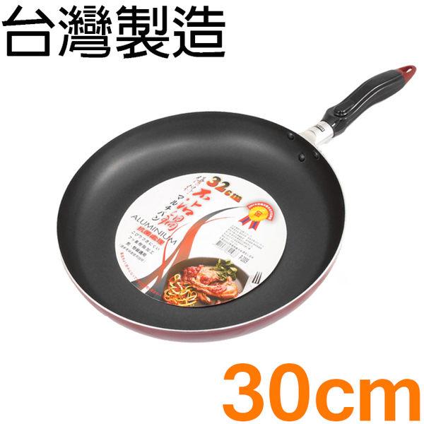 快速出貨★免運費 台灣製造 優得不沾平底鍋 30cm (P-2010)