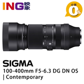 【Sony FE接環】Sigma 100-400mm F/5-6.3 DG DN OS | Contemporary 恆伸公司貨