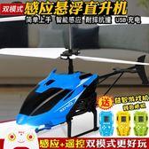 感應飛行器懸浮感應直升機遙控飛機懸浮兒童玩具耐摔充電手感飛球