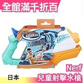 日版 孩之寶 NERF Super Soaker 兒童射擊水槍 戲水玩具水槍 E0021【小福部屋】