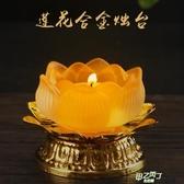 酥油蠟燭燭臺供佛酥油燈底座家用仿琉璃燭臺供奉佛前蓮花 【快速出貨】