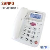 聲寶 SAMPO HT-B1801L 來電顯示 語音報號 家用有線電話 (白色/ 鐵灰)