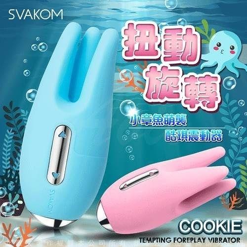 情趣用品 跳蛋 美國SVAKOM Cookie 酷琪 小章魚 觸手調情按摩器 藍