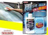 日本原裝 WILLSON NO.02070 超強力 玻璃油膜 去漬去除劑 內附纖維海綿 強力去除劑 玻璃臘
