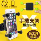 【現貨】X型手機支架 腳踏車 自行車 夾桿式 快速安裝 360度旋轉 支架 穩固 耐用