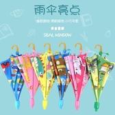 兒童雨傘男女小孩學生雨傘幼兒園寶寶卡通童傘晴雨防曬長柄太陽傘 當當衣閣