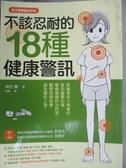 【書寶二手書T7/醫療_IQP】不該忍耐的18種健康警訊_森田豐