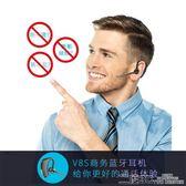 藍芽商務耳機 無線藍芽耳機耳塞掛耳式開車超長待機男女可接聽電話oppo蘋果vivo  DF  二度3C
