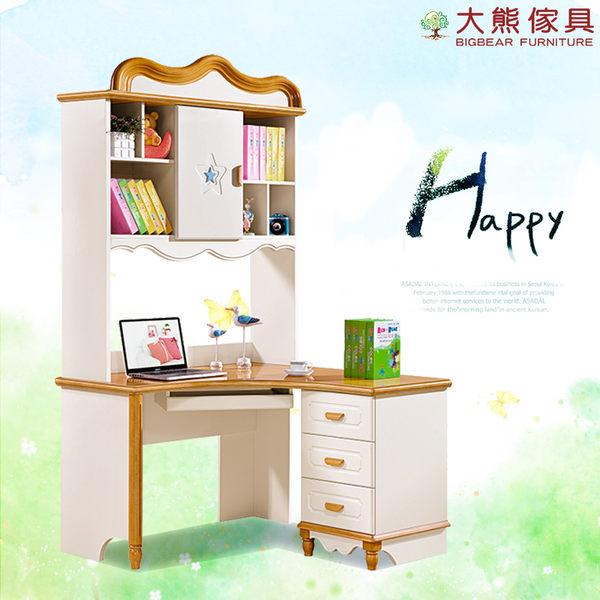 【大熊傢具】美韓系列 155A 兒童書桌 英式 儲物桌 電腦桌 轉角書桌 北歐風 組合書桌 寫字桌
