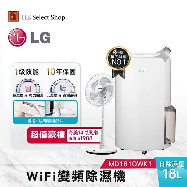 【結帳折千元X贈14吋風扇】LG樂金 18公升 變頻除濕機 WiFi遠控 MD181QWK1