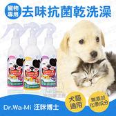 寵物專用去味抗菌乾洗澡 寵物乾洗澡 狗乾洗澡 貓乾洗澡 寵物洗澡 抗菌 寵物去味 汪咪博士