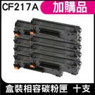 HP CF217A/17A 相容碳粉匣(10支加送1支再送禮券200)