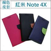 小米 紅米Note4X 撞色皮套 插卡 皮套 商務 皮套 支架 皮套 內軟殼