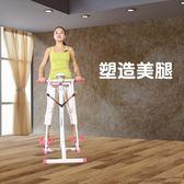 美腿機家用腿器 全家運動健身器材 身肥提臀拉伸器  igo 可然精品鞋櫃
