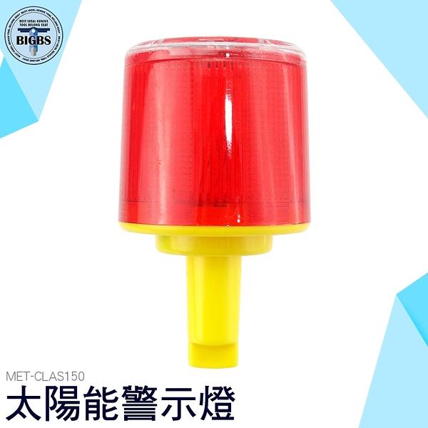 CLAP150 插頭型 太陽能 爆閃燈 一體 道路施工 LED燈 紅藍四燈 雙面警示燈 信號頻閃燈 利器五金
