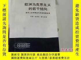 二手書博民逛書店罕見歐洲馬克思主義的若干傾向:多中心論和理論與實踐的辯證法194