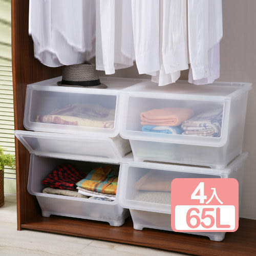 特惠-《真心良品》升級版晶瑩大容量直取式收納箱65L(4入)