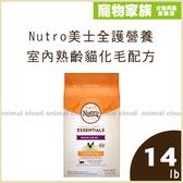 寵物家族-【活動促銷】Nutro美士全護營養 室內熟齡貓化毛配方(農場鮮雞+糙米)14lb