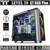 [地瓜球@] 曜越 thermaltake Level 20 GT RGB Plus 高直立式 強化玻璃 機殼