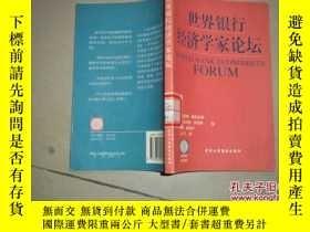 二手書博民逛書店世界銀行經濟學家論壇.第一卷罕見館藏7938 (美)桑特亞南·德