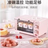 220V LO-11L烤箱家用 小烤箱多功能全自動小型電烤箱迷你  LN3177【甜心小妮童裝】