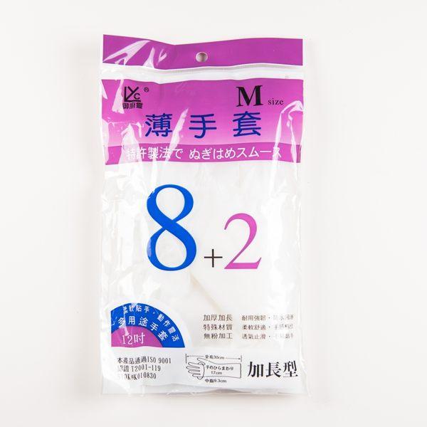 Qmishop 御廚靈薄手套5雙入【J945】