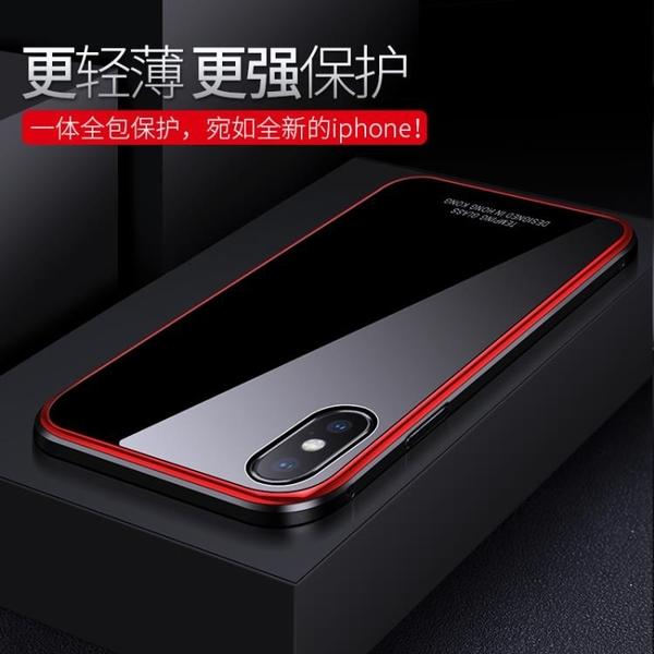 蘋果手機殼金屬邊框玻璃男iphonex全包防摔保護套潮8x女個性超薄【快速出貨】