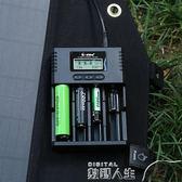電池充電器可太陽能輸入4A電流鋰電池鐵鋰鎳氫26650 18650 5號7號充電器獨立 數碼人生igo