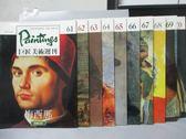 【書寶二手書T2/藝術_PJO】巨匠美術週刊_61~70期間_共10本合售_梅西那_洛漢等