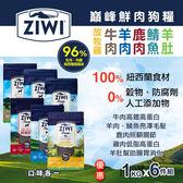 【毛麻吉寵物舖】ZiwiPeak巔峰 96%鮮肉狗糧-六種口味各一(1kg) 狗鮮食/狗主食/狗飼料