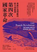 第四次國家革命:重新打造利維坦的全球競賽