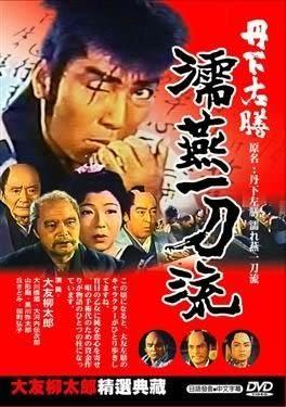 丹下左膳 濡燕一刀流 DVD   (購潮8)