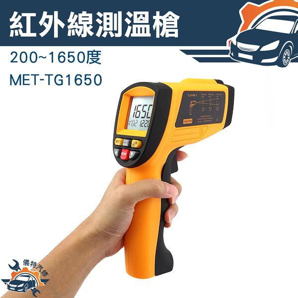 『儀特汽修』 CE工業級200~1650度紅外線測溫槍(365天延長保固)MET-TG1650