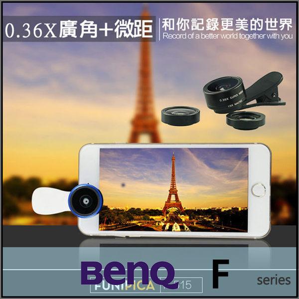 ★F-515 二合一手機鏡頭0.36X廣角+15X微距/自拍/BENQ F3/F4/F5/F52