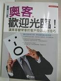 【書寶二手書T1/溝通_BZI】奧客歡迎光臨-讓奧客變常客的客戶投訴處理技巧_關根真一