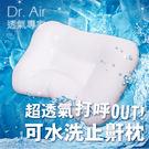 《Dr.Air透氣專家》日本3D可水洗 ...