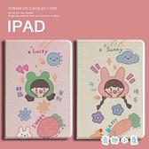 可愛卡通iPad air3保護套軟殼迷妳矽膠殼【繁星小鎮】