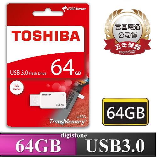 【95折+免運費】TOSHIBA 64G AKatsuki U303 64GB USB3.0 隨身碟-白X1P【五年保固+富基電通】