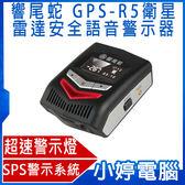 【免運+3期零利率】全新 響尾蛇 GPS-R5 衛星雷達安全語音警示器 智能超速警示燈