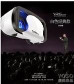 VR眼鏡 新款VR眼鏡性用品VR性用品虛擬影院手機專用3D頭盔電影VR體感娃娃 快速出貨