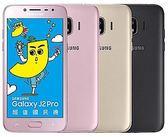 SAMSUNG Galaxy J2 Pro (J250) 5吋 雙卡機 (公司貨) ☆101購物網 ★