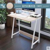 筆記本電腦桌家用現代簡約辦公桌臺式機電腦桌簡易書桌學習桌☌zakka
