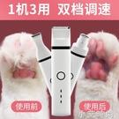 寵物狗狗貓咪剃毛器靜音專用雕刻電推剪腳掌剪毛神器腳毛電動推子 小艾新品