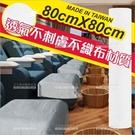 紙毛巾.紙床單(不織布)一捲(80cmX80cm)腳底按摩店專用.椅墊.台灣製[20086]紙枕巾