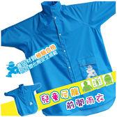 imitu  JUMP 檢驗合格尼龍前開素色T9一件式連身型風雨衣(活力藍)