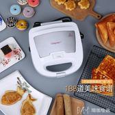 多功能三明治機華夫餅機 家用三文治機烤面包吐司早餐機蛋糕機       瑪奇哈朵