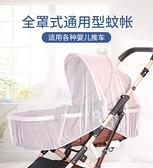 雙十一特價 嬰兒車蚊帳全罩式通用寶寶推車防蚊罩兒童嬰幼兒傘車加大加密網紗