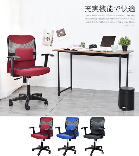 電腦椅 辦公椅 書桌椅 凱堡 透氣高靠背厚腰墊辦公椅(3色)台灣製 一年保固 【A10124】